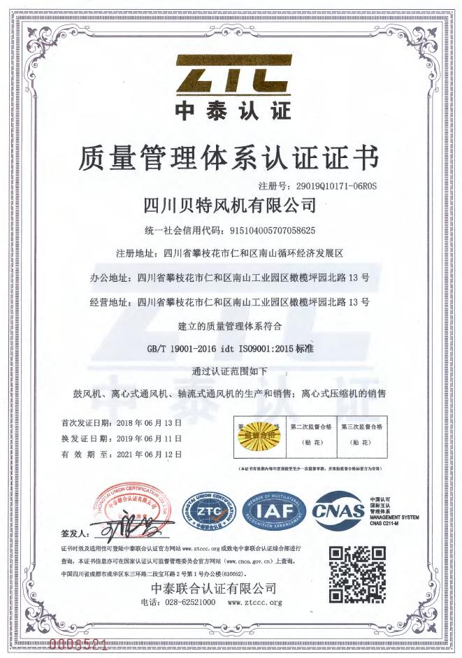 质量管理体认证证书